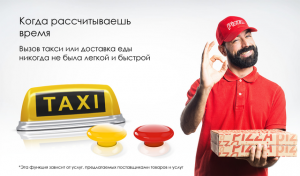 pizza or taxi