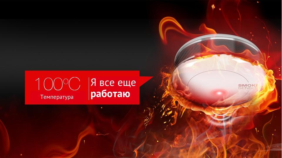 Fibaro Smoke Sensor обладает высокой термостойкостью корпуса